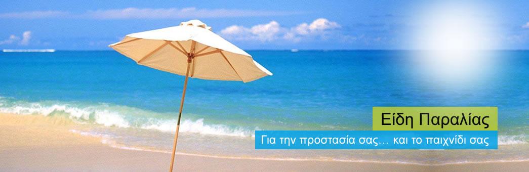Τα πάντα για την παραλία και τη θάλασσα θα τα βρεις εδώ! Ομπρέλες, ξαπλώστρες, φουσκωτά και ότι άλλο βάλει ο νους σου!