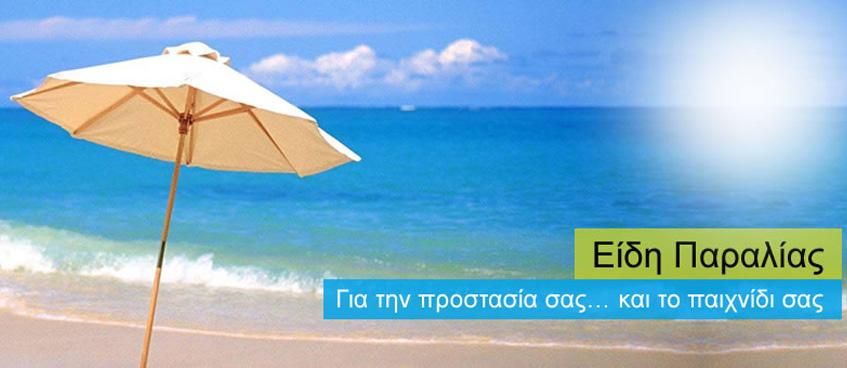 Είδη Παραλίας