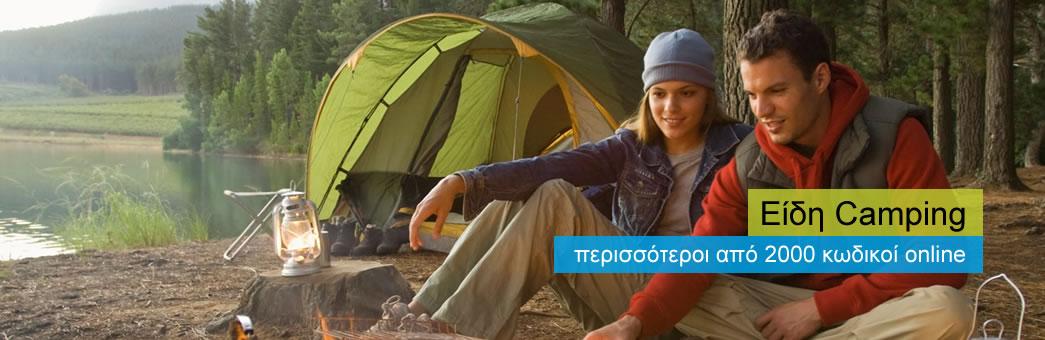 Ότι ψάχνεις για το Camping θα το βρεις εδώ, οικονομικά, γρήγορα και υπεύθυνα!