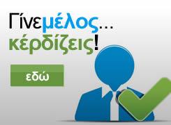 Γίνε μέλος στο buyeasy.gr