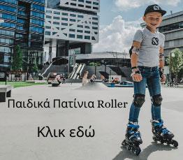 paidika-patinia-roller-inline skate