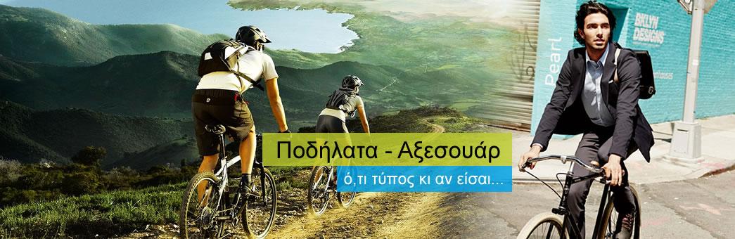 Ποδήλατα για εκείνον, εκείνη και τα παιδιά. Για την πόλη, το βουνό την ταχύτητα.